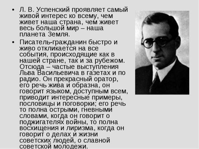 Л.В.Успенский проявляет самый живой интерес ко всему, чем живет наша страна...