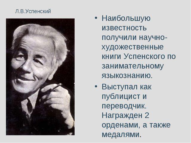 Л.В.Успенский Наибольшую известность получили научно-художественные книги Усп...