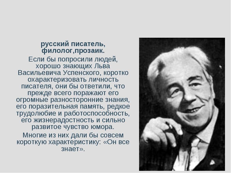 Лев Васи́льевич Успе́нский русский писатель, филолог,прозаик. Если бы попроси...