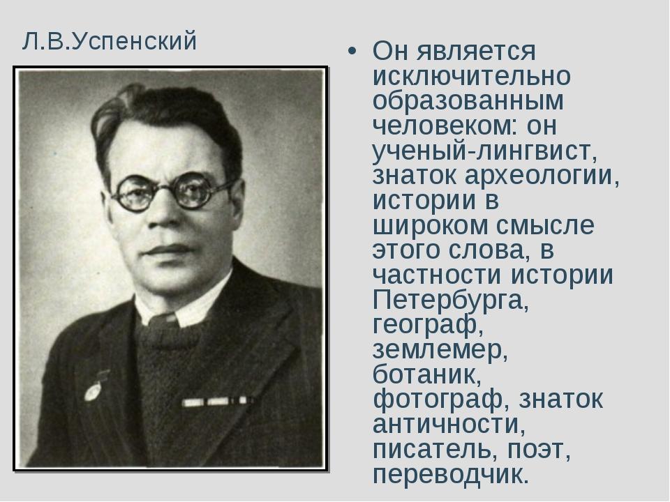 Он является исключительно образованным человеком: он ученый-лингвист, знаток...