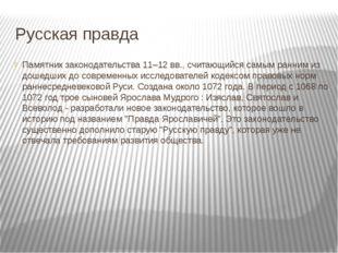 Русская правда Памятник законодательства 11–12 вв., считающийся самым ранним