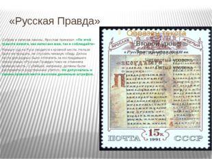 «Русская Правда» Собрав и записав законы, Ярослав приказал: «По этой грамоте