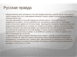 Русская правда Имущественные преступления по Русской Правде включали: разбой,