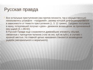 Русская правда Все остальные преступления (как против личности, так и имущест