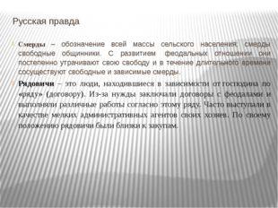 Русская правда Смерды – обозначение всей массы сельского населения; смерды св
