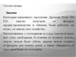 Русская правда Закупы Категориязависимого населения Древней Руси. По Р.П. з