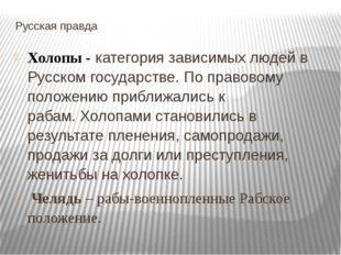 Русская правда Холопы -категория зависимых людей в Русском государстве. По п