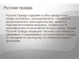 Русская правда Русская Правда содержит в себе прежде всего нормы уголовного,