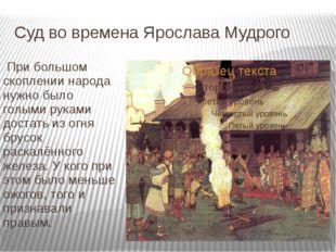 Суд во времена Ярослава Мудрого При большом скоплении народа нужно было голым