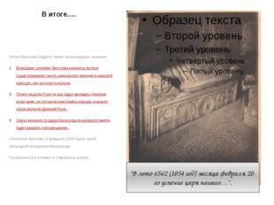 Эпоха Ярослава Мудрого имеет непреходящее значение: Благодаря усилиям Ярослав