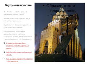 Внутренняя политика При Ярославе Киев стал одним из красивейших городов Европ