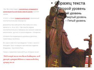 При Ярославе Мудром окончательно складывается организация Русской Православн