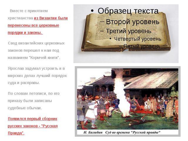 Вместе с принятием христианства из Византии были перенесены все церковные п...