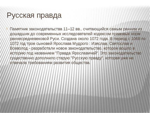 Русская правда Памятник законодательства 11–12 вв., считающийся самым ранним...