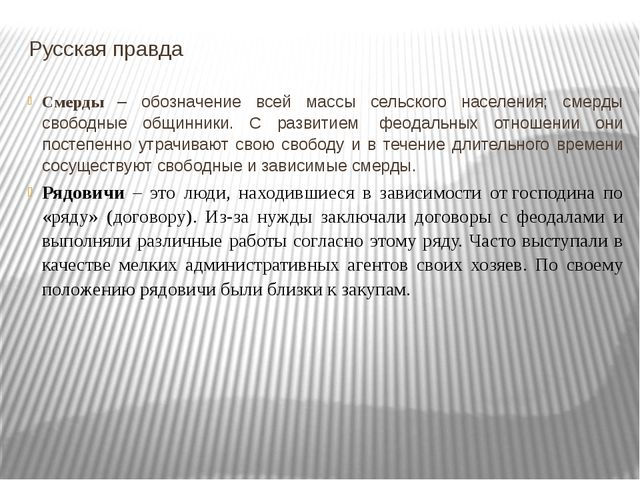 Русская правда Смерды – обозначение всей массы сельского населения; смерды св...