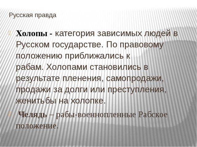 Русская правда Холопы -категория зависимых людей в Русском государстве. По п...