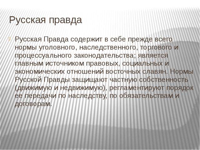 Русская правда Русская Правда содержит в себе прежде всего нормы уголовного,...