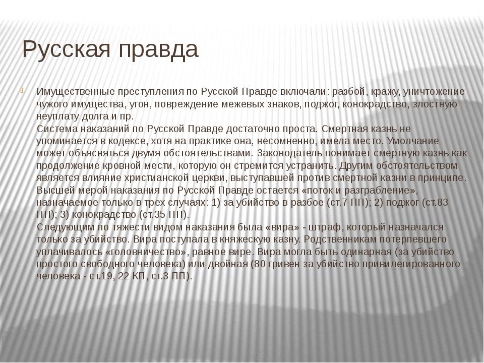 Русская правда Имущественные преступления по Русской Правде включали: разбой,...
