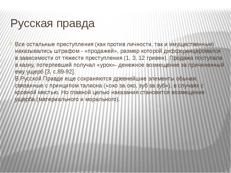 Русская правда Все остальные преступления (как против личности, так и имущест...