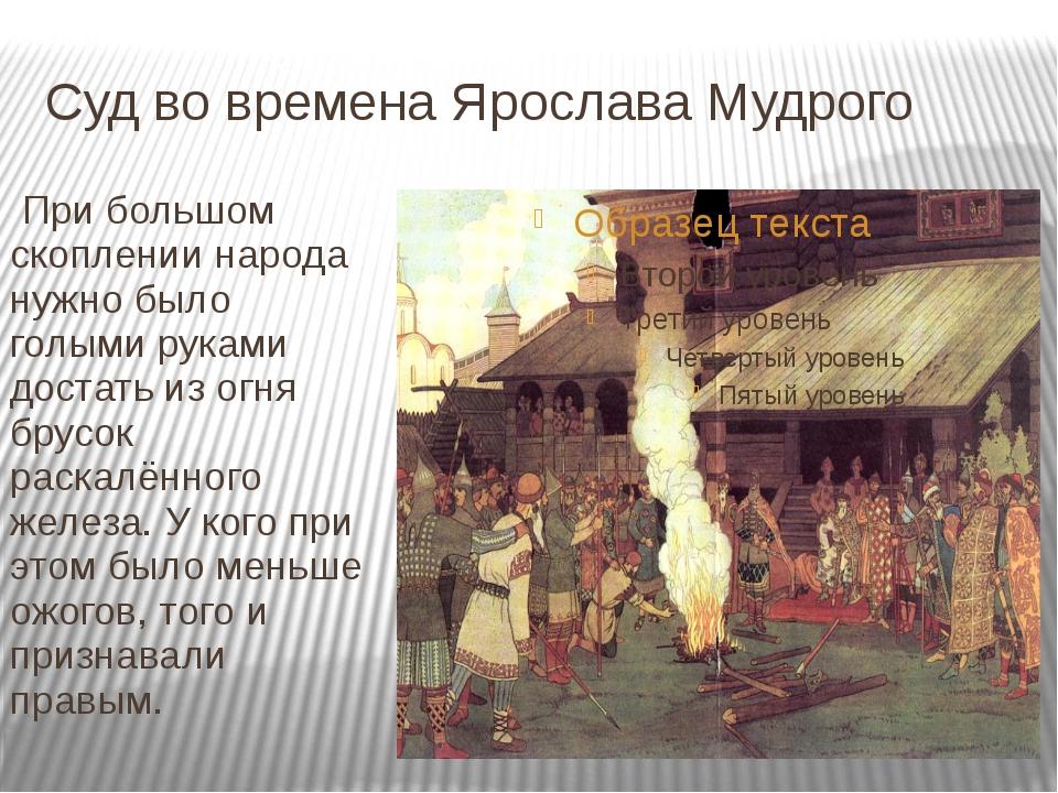 Суд во времена Ярослава Мудрого При большом скоплении народа нужно было голым...
