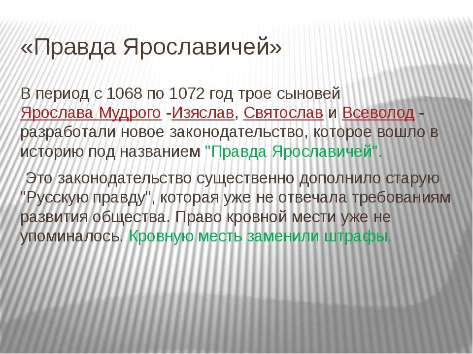 «Правда Ярославичей» В период с 1068 по 1072 год трое сыновей Ярослава Мудрог...
