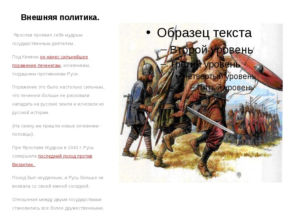 Внешняя политика. Ярослав проявил себя мудрым государственным деятелем. Под...