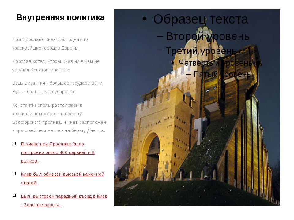 Внутренняя политика При Ярославе Киев стал одним из красивейших городов Европ...
