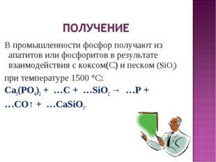 В промышленности фосфор получают из апатитов или фосфоритов в результате вза