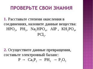 1. Расставьте степени окисления в соединениях, назовите данные вещества: НPO3