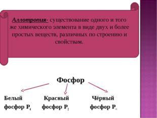 Фосфор Белый Красный Чёрный фосфор Р4 фосфор Р2 фосфор Р∞ Аллотропия- существ
