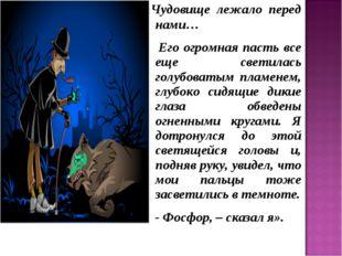 «Чудовище лежало перед нами… Его огромная пасть все еще светилась голубоватым