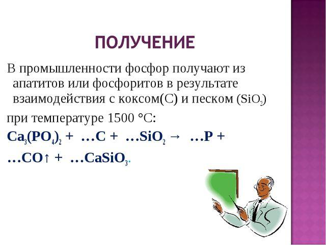 В промышленности фосфор получают из апатитов или фосфоритов в результате вза...