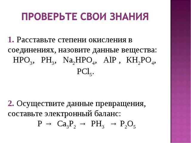 1. Расставьте степени окисления в соединениях, назовите данные вещества: НPO3...