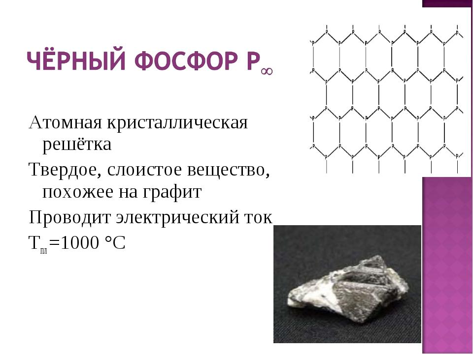 Атомная кристаллическая решётка Твердое, слоистое вещество, похожее на графи...