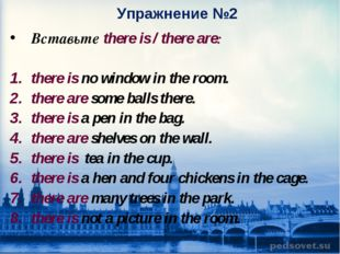 Упражнение №2 Вставьте there is / there are: there is no window in the room.