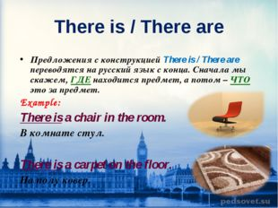 There is / There are Предложения с конструкцией There is / There are переводя