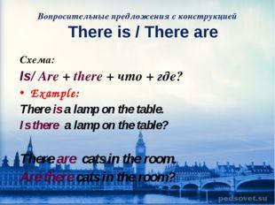 Вопросительные предложения с конструкцией There is / There are Схема: Is/ Are
