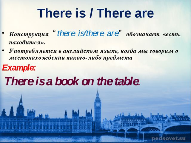 """There is / There are Конструкция """"there is/there are"""" обозначает «есть, наход..."""