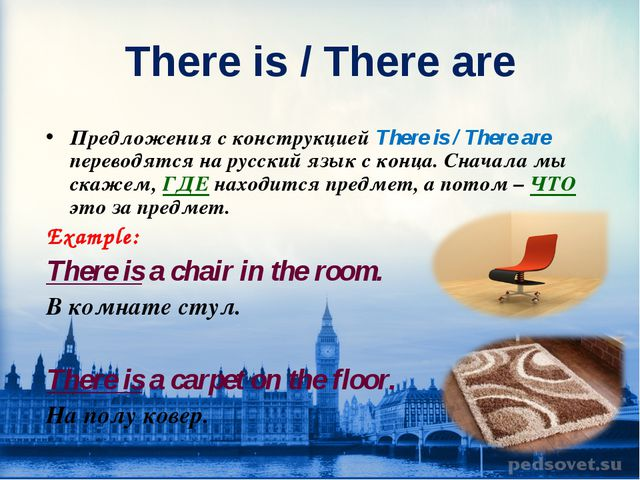 There is / There are Предложения с конструкцией There is / There are переводя...