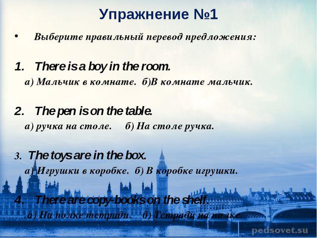 Упражнение №1 Выберите правильный перевод предложения: There is a boy in the...