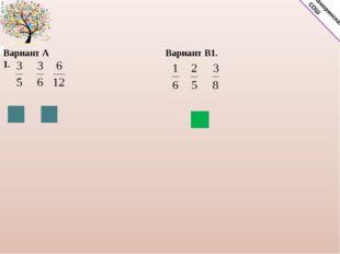 Вариант А 1. Вариант B1.