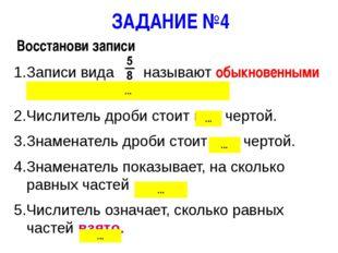 ЗАДАНИЕ №4 Записи вида называют обыкновенными дробями Числитель дроби стоит н