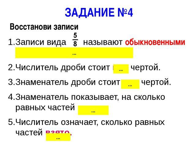 ЗАДАНИЕ №4 Записи вида называют обыкновенными дробями Числитель дроби стоит н...