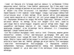 Қазақ ел басына күн туғанда жалғыз жанын қу шүберекке түйген жауынгер халық