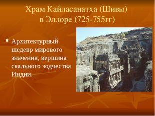 Храм Кайласанатха (Шивы) в Эллоре (725-755гг) Архитектурный шедевр мирового з