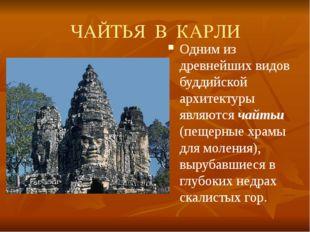 ЧАЙТЬЯ В КАРЛИ Одним из древнейших видов буддийской архитектуры являются чайт