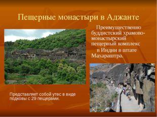 Пещерные монастыри в Аджанте Преимущественно буддистский храмово-монастырский