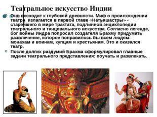 Театральное искусство Индии Оно восходит к глубокой древности. Миф о происхож