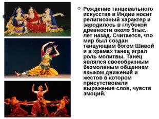 Рождение танцевального искусства в Индии носит религиозный характер и зародил