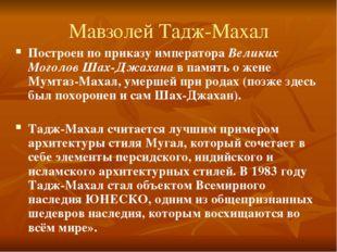 Мавзолей Тадж-Махал Построен по приказу императора Великих Моголов Шах-Джахан